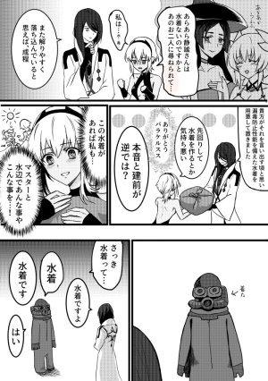 【FGO】静謐ちゃんと水着とお節介なパラケルススの漫画
