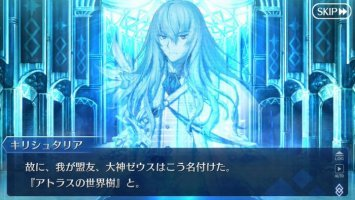 【Fate】凄いけど良い印象が全くない大神ゼウスと盟友ということで品格をちょっと疑われるキリシュタリア