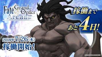 【FGO】『Fate/Grand Order Arcade』に初期実装されるサーヴァント「★4 ヘラクレス」の召喚シーンから宝具発動までご紹介!