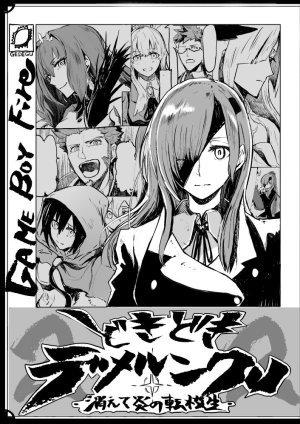 【Fate】サテーさんによる夏コミ94の会場限定おまけ本「どきどきデメルング-消えて炎の転校生-」が一部公開!