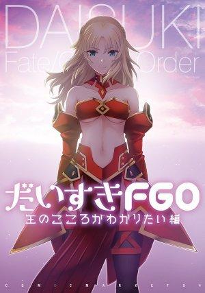 【Fate】佐々木少年さんによる夏コミ94の本「だいすきFGO2」からモードレッドさんにセイバーさんの服を無理やり着てもらう姿が一部公開!