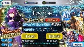 【FGO】スカサハ=スカディへのリベンジ!「Fate/GO Fes. 2018 ~3rd Anniversary~特異点ピックアップ」に勝利して感涙に咽べ!【プレイ感想その455】