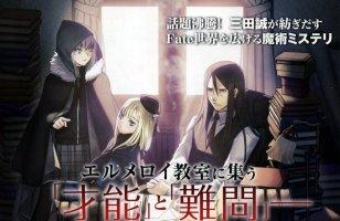 【Fate】女生徒が選ぶ時計塔で一番抱かれたい男ことロード・エルメロイ二世