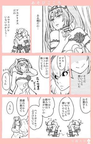 【FGO】暇を持て余したステンノ様がアステリオスで遊ぶ漫画