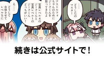 『ますますマンガで分かる!Fate/Grand Order』第56話更新!アストルフォとジャンヌの二人にジークくん与えたいマスターの優しさ