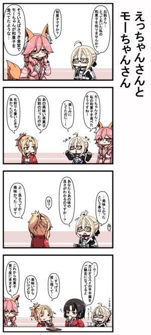 【FGO】美味しいと言ってくれる人と一緒に和菓子を食べたいえっちゃん漫画