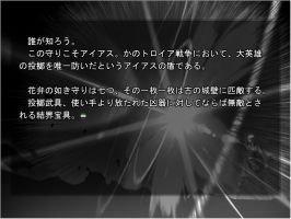 【Fate】結界宝具といった守りも増えたけど盾持ち英霊として戦うサーヴァントは少ない
