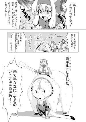 【FGO】ギルガメッシュに仕返しやりたいイリヤの恨み節が全開のシトナイさんの漫画
