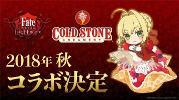 『Fate/EXTRA Last Encore』×「コールド・ストーン」コラボ描き下ろしSDイラストが公開!アイスクリームとコラボしたサーヴァント達!