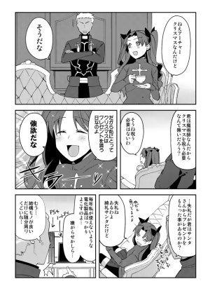 【Fate】遠坂家のクリスマス漫画