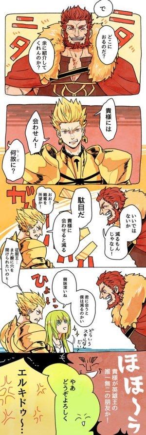 【FGO】英雄王ギルガメッシュの唯一無二の朋友と話をしたい征服王イスカンダル