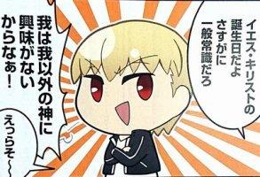 『Fate/ステイナイト カフェ』第50話感想 ギルガメッシュの解釈するサンタクロース!英雄王の許可なくプレゼントを貰う悪い子を成敗するために冬木の街へ行く
