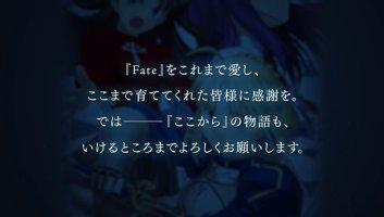 【TYPE-MOON】Fate15周年を記念した「Fate/stay night ~15th Celebration Project~」メッセージムービーが公開!ここからの物語もよろしくお願いします