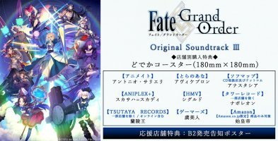 『Fate/Grand Order Original Soundtrack III』が5月15日に発売決定!各店舗購入特典「どでかコースター」の情報も公開!