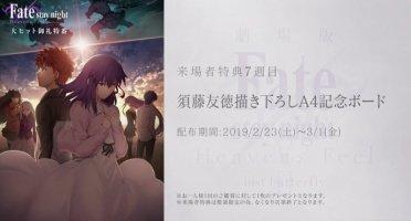 劇場版『Fate/stay night [Heaven's Feel]』2章の来場者特典7弾は「須藤友徳監督描き下ろしA4記念ボード」に決定!