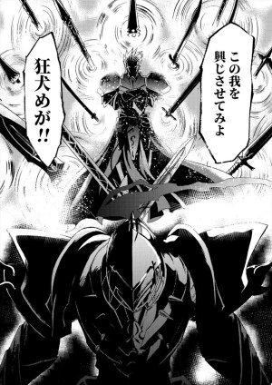 【FGO】狂犬と金ピカさんが協力を!?ランスロット(狂)がギルガメッシュを利用する漫画