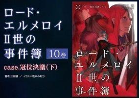 【Fate】「ロード・エルメロイⅡ世の事件簿」も無事完結したし次は解体戦争への期待が高まる
