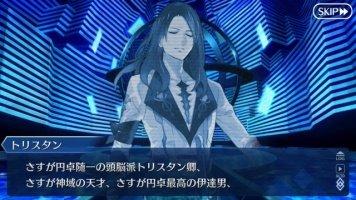 【Fate】円卓の同僚たちにマウントを取って一目置かれたいという願望をそのまま口にするあざといトリスタン卿