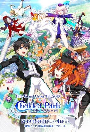 【FGO】「Fate/Grand Order Fes. 2019 ~4th Anniversary~」のテーマはテーマパーク!公式サイト、描き下ろしの公開と先行販売入場券の申し込みが開始!